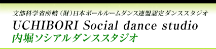 内堀ソシアルダンススタジオ